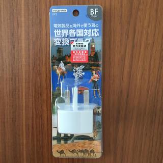ヤザワコーポレーション(Yazawa)の世界各国対応変換プラグ BFタイプ 海外 コンセント YAZAWA HP5(旅行用品)