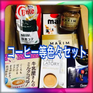エイージーエフ(AGF)の食品★コーヒー等 飲料いろいろセット(その他)