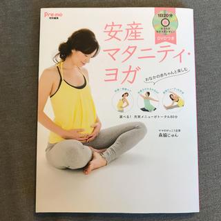 シュフトセイカツシャ(主婦と生活社)の安産マタニティヨガ本 DVDつき(その他)