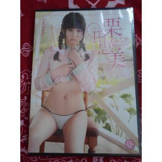 未完封DVD時間86分「栗田恵美 夢のカケラ」★(女性タレント)