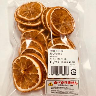 ハーバリウム花材 オレンジスライス(ドライフラワー)