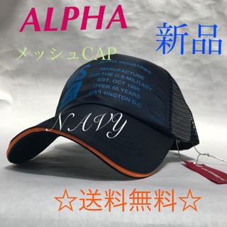 アルファ(alpha)の(新品)人気ブランド❣️ALPHAメッシュCAP‼️ NAVY(キャップ)