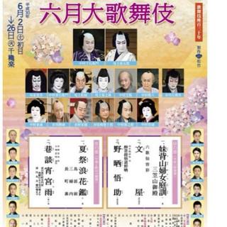 歌舞伎座・六月大歌舞伎チケットです。(伝統芸能)