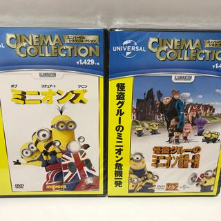 ミニオン(ミニオン)の新品未開封 ミニオンズ と 怪盗グルーの危機一発 DVD(キッズ/ファミリー)