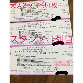 ディズニー(Disney)のディズニーオンアイス  大阪  S席 スタンド1列目(ミュージカル)