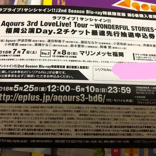 バンダイ(BANDAI)のラブライブ!サンシャイン Blu-ray6巻 3rd 福岡公演最速先行抽選申込券(声優/アニメ)