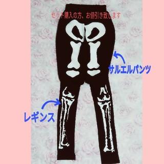 エーシーディーシーラグ(ACDC RAG)の【美品】ホネ骨プリントサルエルパンツ(サルエルパンツ)