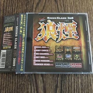 SOUND CLASH 2009 狼煙 ~ノロシ~ [2CD] / 送料無料