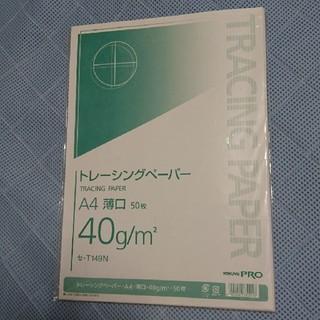 コクヨ(コクヨ)のトレーシングペーパー(スケッチブック/用紙)