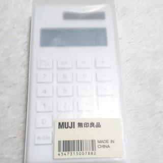 ムジルシリョウヒン(MUJI (無印良品))の無印良品 電卓 10桁 白(オフィス用品一般)