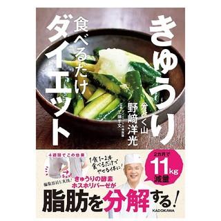 きゅうりダイエット本(健康/医学)