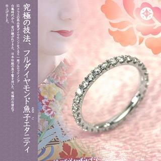 【steIIa様 専用ページ】究極美魚子0.40cts! フルエタニティリング(リング(指輪))
