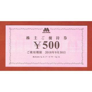 モスバーガー(モスバーガー)のモスバーガー株主優待券500円券10枚 5000円分(フード/ドリンク券)