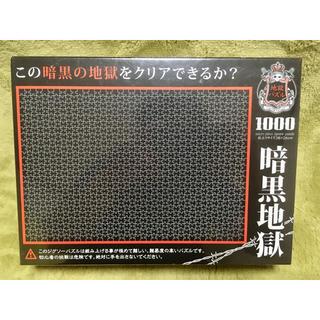 暗黒地獄 1000マイクロピース! 新品✨(その他)