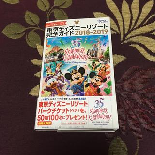 ディズニー(Disney)の東京ディズニーリゾート完全ガイドブック☆応募券付☆(地図/旅行ガイド)
