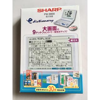シャープ(SHARP)のSHARP 電子辞書 PW-9800 未使用品‼️(その他)