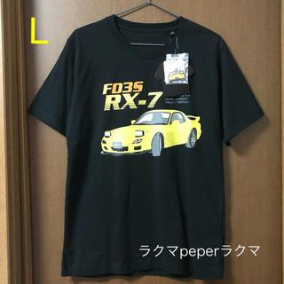 シマムラ(しまむら)の訳アリ‼︎ MAZDA FD3S RX-7 tシャツ L & キーホルダー(Tシャツ/カットソー(半袖/袖なし))
