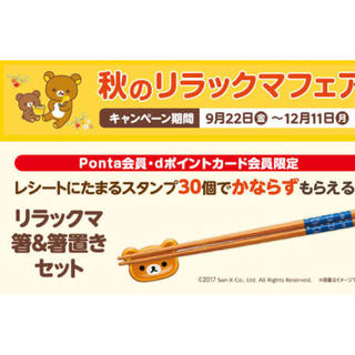 サンエックス(サンエックス)のリラックマ 箸 箸置き セット(カトラリー/箸)