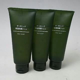 ムジルシリョウヒン(MUJI (無印良品))の新品 無印良品 オーガニック 保湿洗顔ジェル・3本セット(洗顔料)
