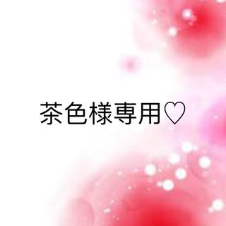 ワコール(Wacoal)の茶色様専用♡(ブラ&ショーツセット)