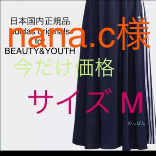 アディダス(adidas)のアディダススカート☆国内正規品☆BEAUTY&YOUTH 新品(ロングスカート)