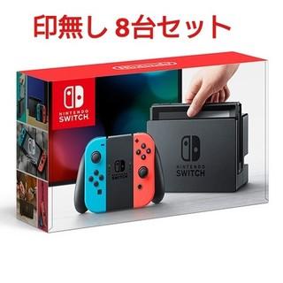 ニンテンドウ(任天堂)のNintendo Switch  新品・未開封 ネオン 8台セット 印無し(家庭用ゲーム本体)