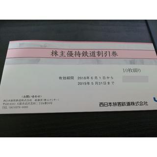 JR西日本 株主優待鉄道割引券 10枚 (その他)