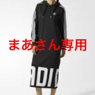 アディダス(adidas)のまあさん専用    アディダス ワンピース(ロングワンピース/マキシワンピース)