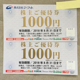 アスビー(ASBee)のジーフット 株主優待券 2,000円分 ASBee(ショッピング)
