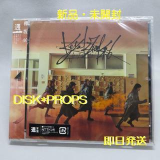 ケヤキザカフォーティーシックス(欅坂46(けやき坂46))の即購入OK 即日発送 送料無料 欅坂46 ガラスを割れ! 新品 未開封 CD(ポップス/ロック(邦楽))