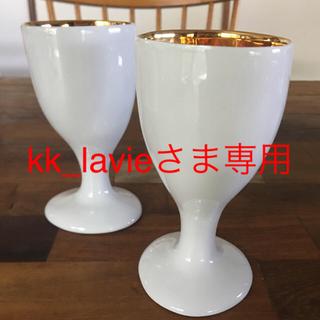 アッシュペーフランス(H.P.FRANCE)のkk_lavieさま専用 ツェツェ のどカラカラのグラス ゴールド 2脚セット(グラス/カップ)