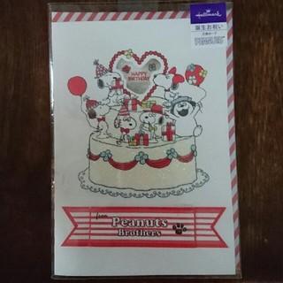 スヌーピー(SNOOPY)のスヌーピー 誕生日カード メッセージカード(カード/レター/ラッピング)