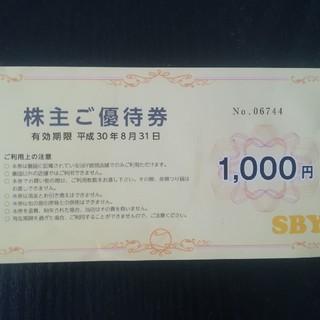 エスビーワイ(SBY)のSBY 株主優待(ショッピング)