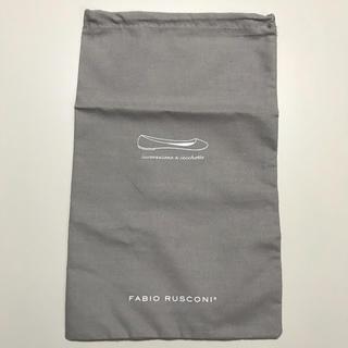 ファビオルスコーニ(FABIO RUSCONI)のFABIO RUSCONI(ファビオ ルスコーニ) シューズ袋 新品 未使用(その他)