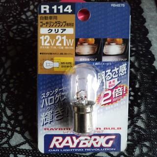 【同梱¥100】コーナーリングランプ専用球