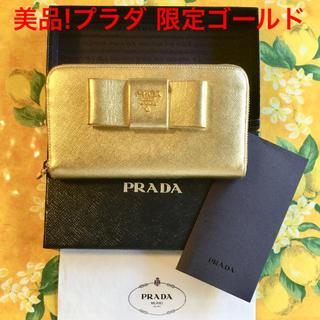 プラダ(PRADA)の美品!プラダ 限定ゴールド 財布(財布)
