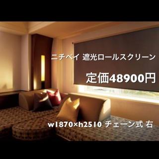 売り切り‼︎破格!ニチベイ ソフィー 遮光ロールカーテン(ロールスクリーン)(ロールスクリーン)