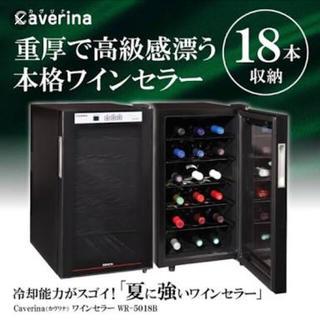【新品未開封】Caverina本格ワインセラー18本収納(ワインセラー)