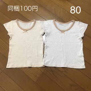 ニシマツヤ(西松屋)の◎【80】半袖 リボン 肌着 ブラウン 2枚セット ドット ボーダー(肌着/下着)