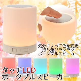 タッチLEDスピーカー 3色 照明 インテリア 電気 音楽 オーディオ(掃除機)