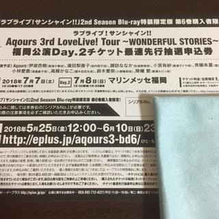 ラブライブ!サンシャイン!!福岡公演Day.2チケット最速先行抽選申込(声優/アニメ)