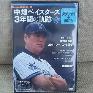 ヨコハマディーエヌエーベイスターズ(横浜DeNAベイスターズ)の横浜DeNAベイスターズ DVD(スポーツ/フィットネス)