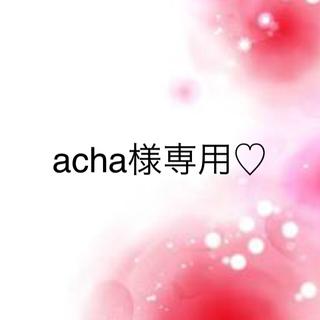 ワコール(Wacoal)のacha様専用♡(ブラ&ショーツセット)