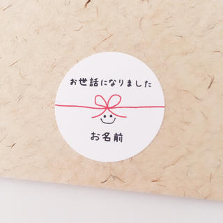 No.5 リボンニコたん お世話になりました シール  みきのかたろぐ(カード/レター/ラッピング)