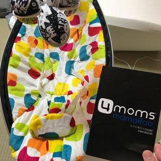 フォーマムズ(4moms)の美品  4MOMS マムズ  ママルー 電動バウンサー mamaRoo (その他)