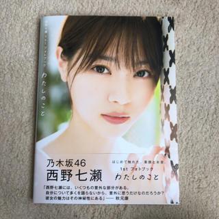 ノギザカフォーティーシックス(乃木坂46)のわたしのこと 西野七瀬1stフォトブック(アート/エンタメ)
