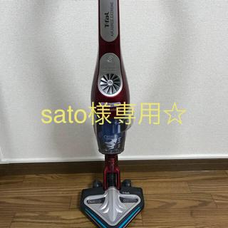 ティファール(T-fal)のT-fal  掃除機(掃除機)