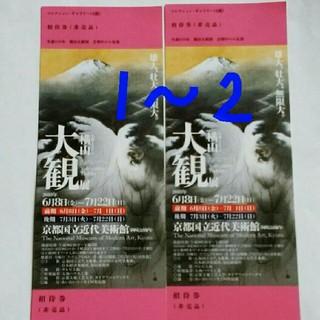 横山大観展 招待券 1枚~2枚(美術館/博物館)