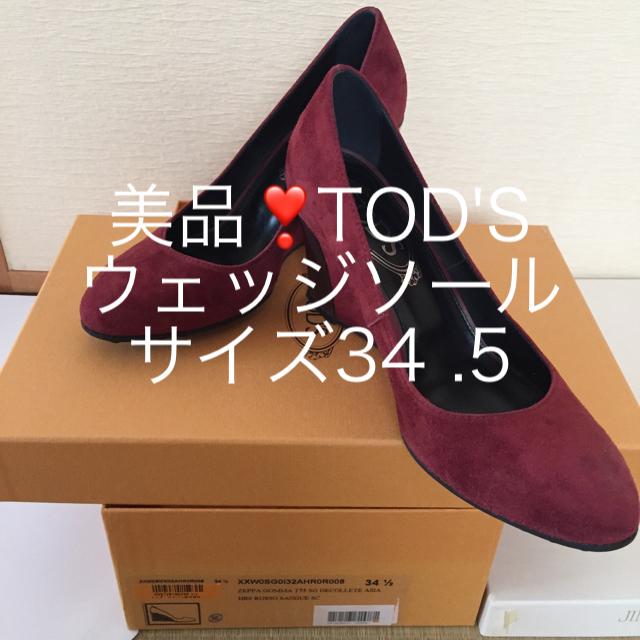 TOD'S(トッズ)のTOD'S ウェッジヒール サイズ34.5スエード レディースの靴/シューズ(ハイヒール/パンプス)の商品写真