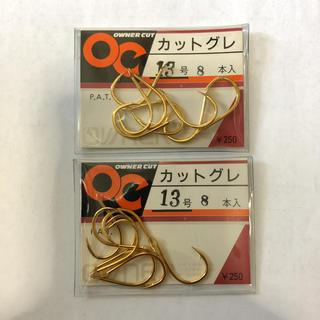 オーナー製 カットグレ 13号 2袋セット(釣り糸/ライン)